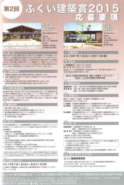 2015_fukuikenchiku
