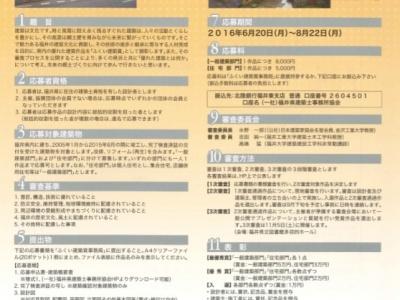 fukuikenchiku2016
