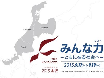 建築家大会2015金沢