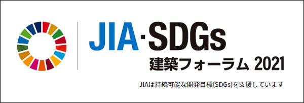 JIA・SDGs建築フォーラム2021
