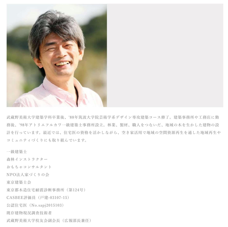 古川泰司氏プロフィール