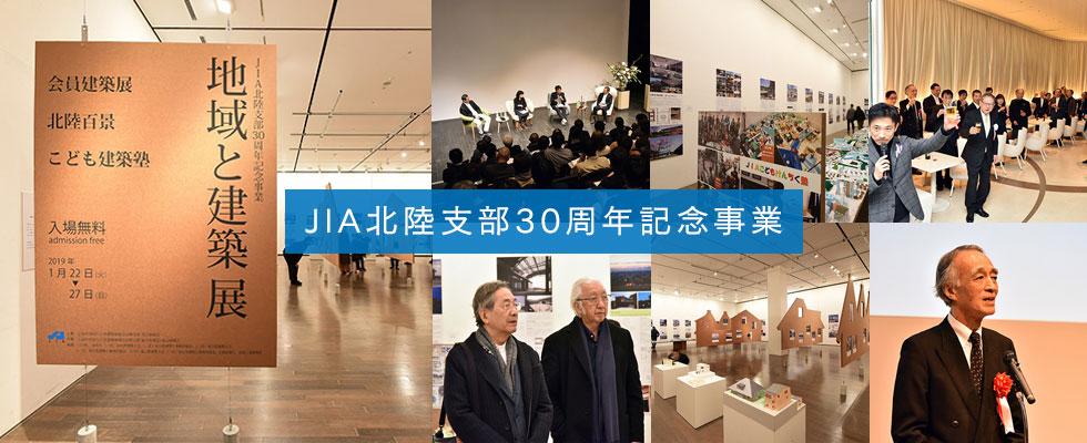 JIA北陸支部30周年記念事業